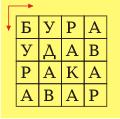 Магический квадрат четвёртого порядка из слов